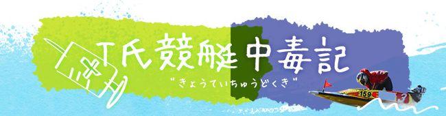 競艇ウェーブ_ブログ