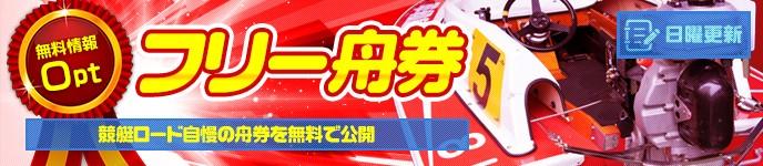 競艇ロード_無料サービス