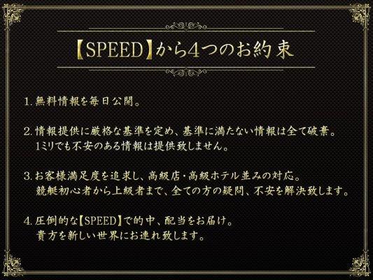SPEED_4つのお約束