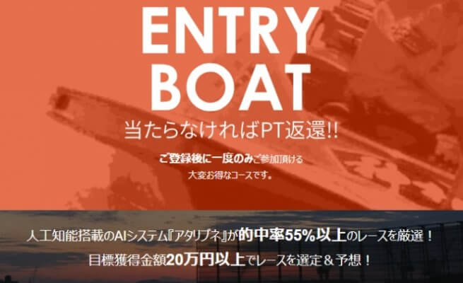 24boat_エントリーボート