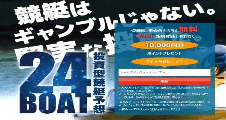 24boat_トップ