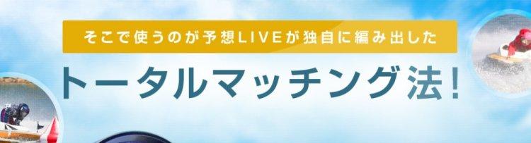 予想Live_トータルマッチング法