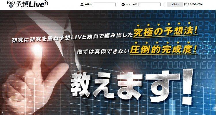 予想LIVE(ライブ)