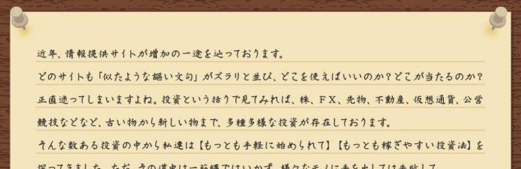 ふなたび_手紙