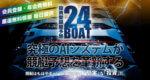 24BOAT(ボート)