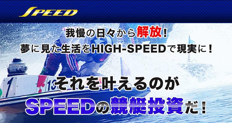 SPEED(スピード)