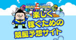 BOAT TOWN(ボートタウン)