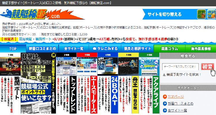 競艇検証.com