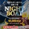 NIGHT BOAT(ナイトボート)