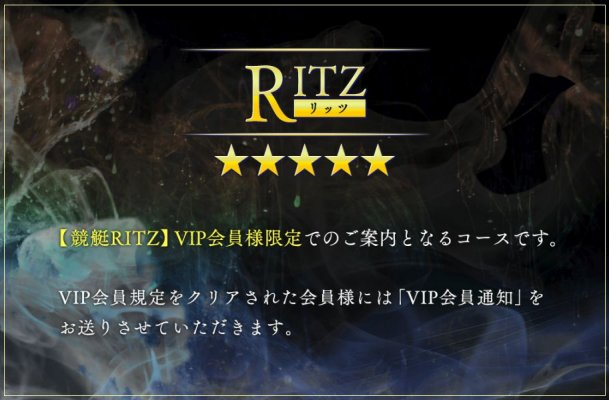 RITZ_限定