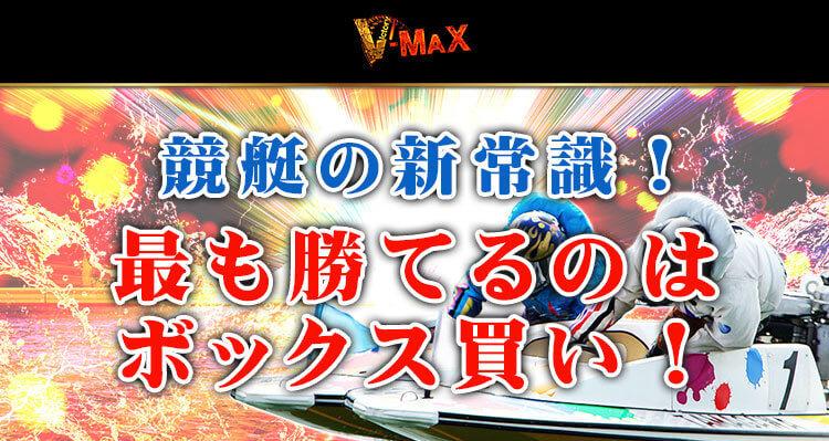 競艇革命V-MAX(ブイマックス)