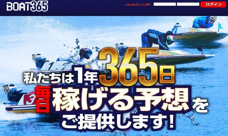 ボート365