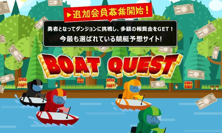 BOAT QUEST(ボートクエスト)