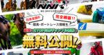 競馬競艇予想NAVI(ナビ)