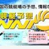 競艇予想NAVI(ナビ)_TOP