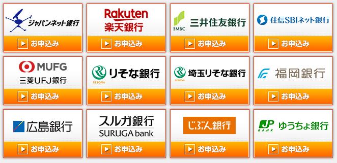 テレボート_口座