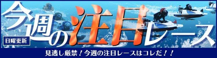 舟生_注目レース