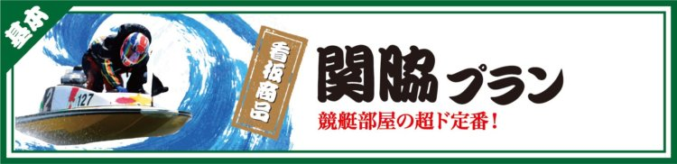 競馬部屋_関脇
