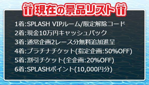splash_特典