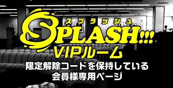 splash_VIP