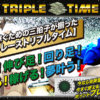TRIPLE TIMEバナー