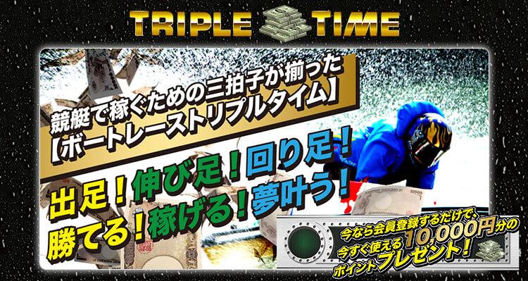 TRIPLE TIME(トリプルタイム)