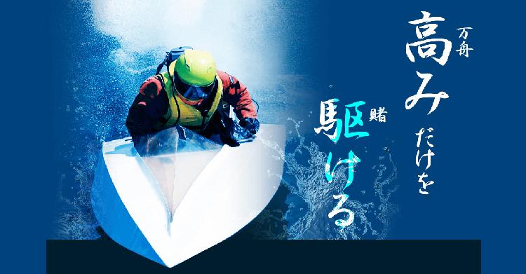 全日本競艇投資協会