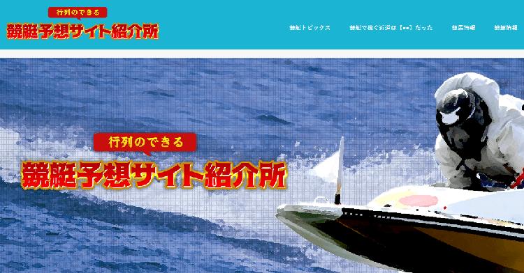 行列のできる競艇予想サイト紹介所