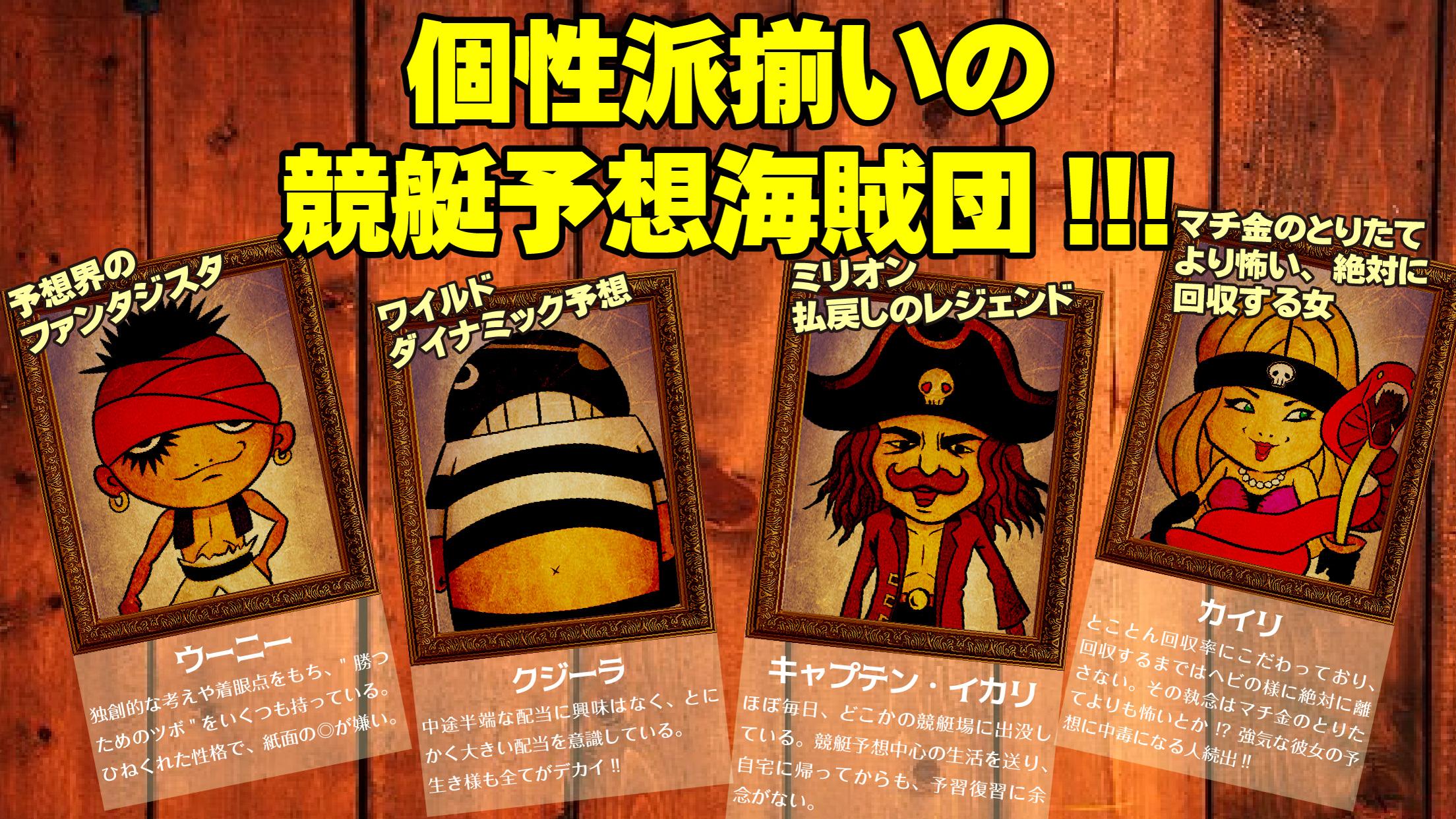 海賊団_キャラ