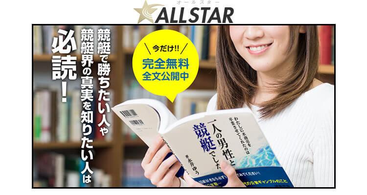 オールスター(ALL STAR)