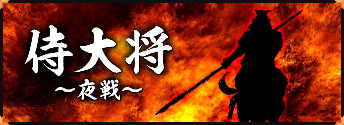 船国無双_侍大将