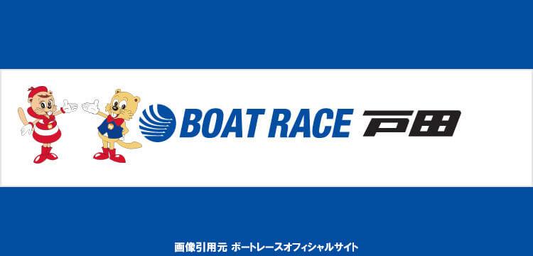 予想 戸田 日刊スポーツボートレース予想情報