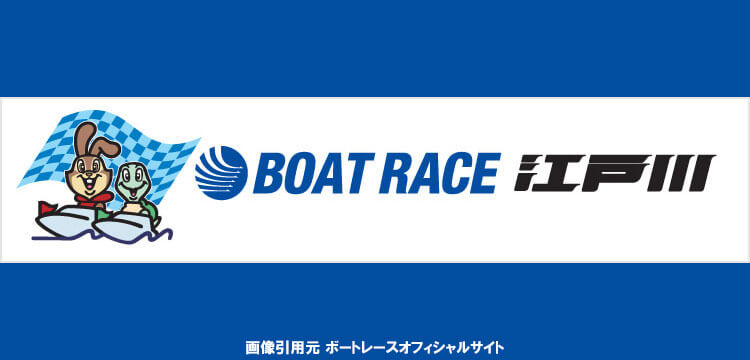江戸川 競艇 予想