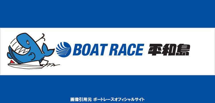 平和島競艇 特徴