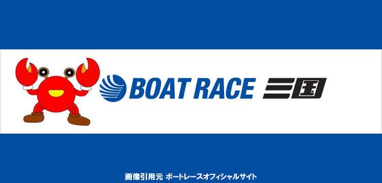 ライブ 三国 ボート