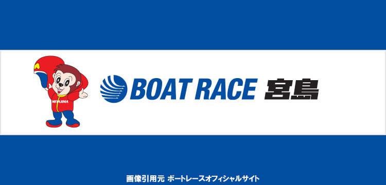 宮島 競艇 予想