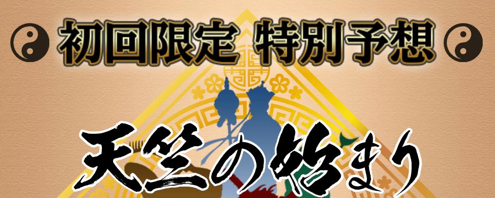舟遊記_始まり