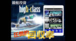 【アプリ】競艇投資ハイクラス