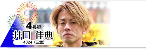 井口佳典選手