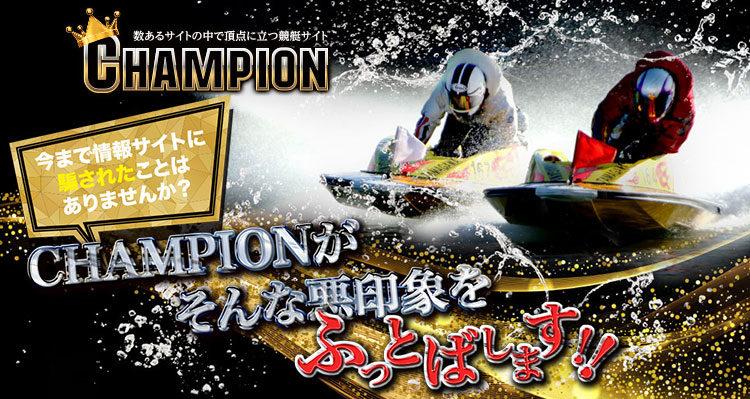競艇チャンピオン(CHAMPION)