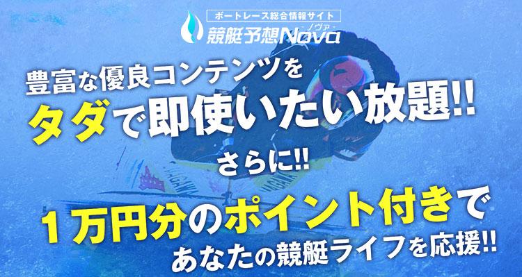 競艇予想NOVA(ノヴァ)